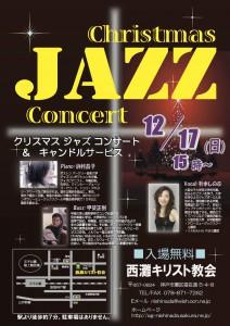☆2017 クリスマスジャズコンサート